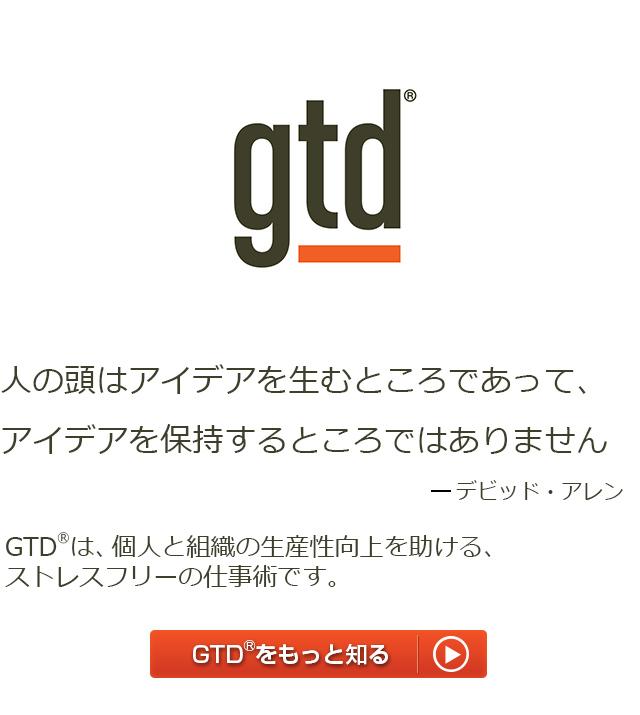 人の頭はアイデアを生むところであって、 アイデアを保持するところではありません GTD®は、個人と組織の生産性向上を助ける、ストレスフリーの仕事術です。